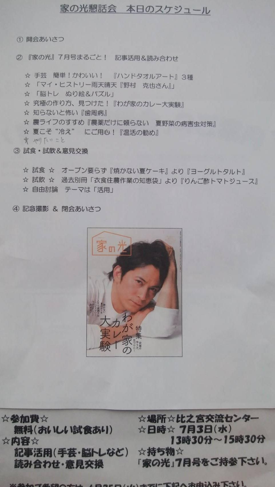 家の光懇話会 in大和_b0270977_22061990.jpg