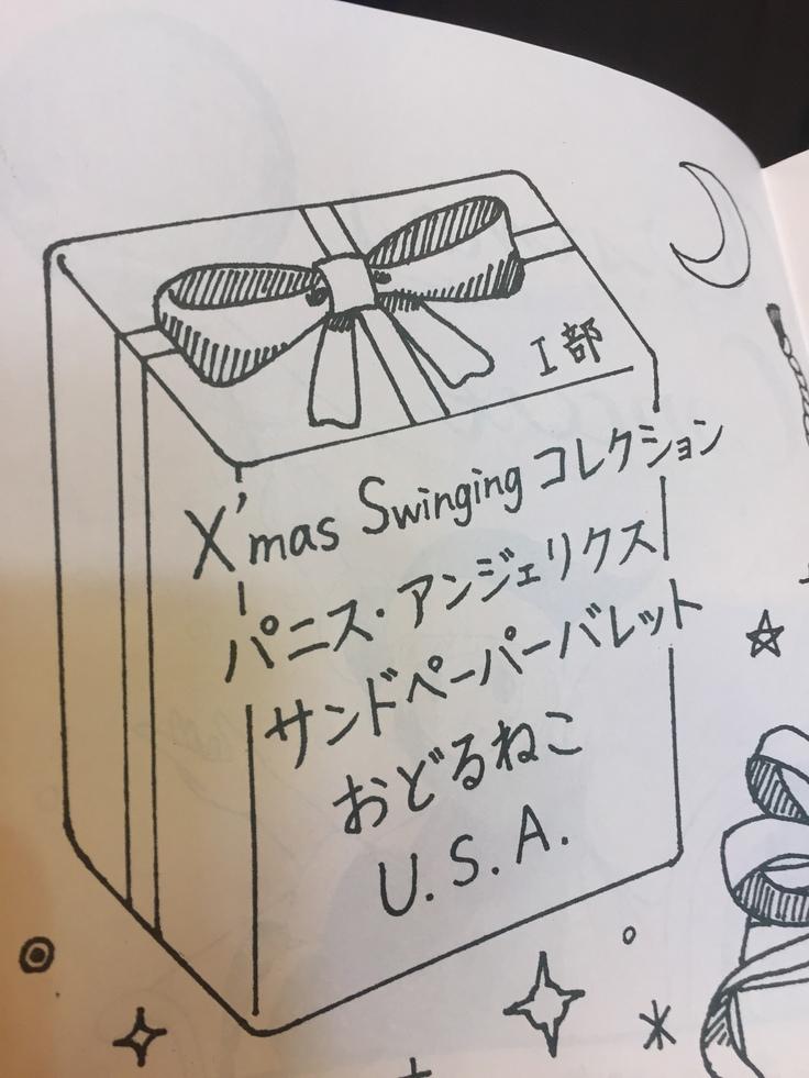 石高吹奏楽部グリムの森クリスマスコンサート2018_b0187479_11283287.jpg