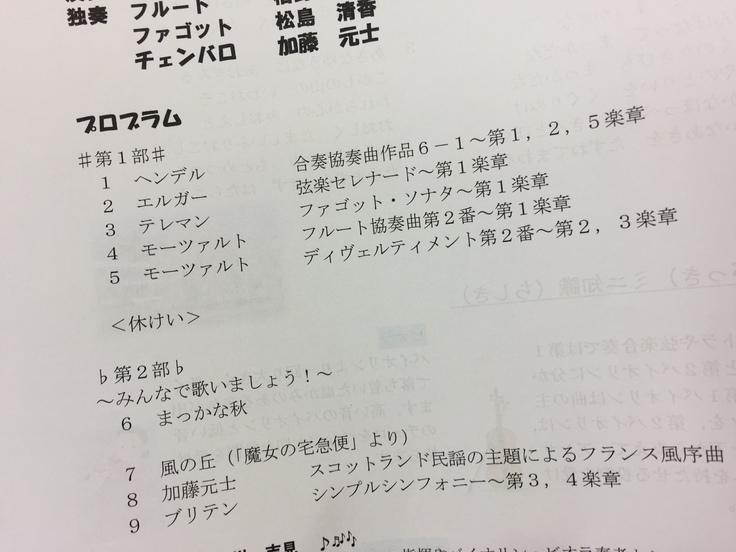 第6回古賀志の秋のコンサート_b0187479_134203.jpg