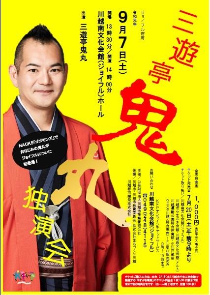 【開催終了】令和元年度 ジョイフル寄席 三遊亭鬼丸独演会_d0165682_15472323.jpg