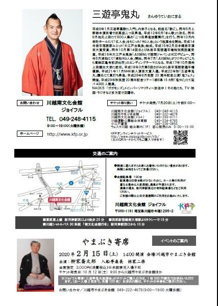 【開催終了】令和元年度 ジョイフル寄席 三遊亭鬼丸独演会_d0165682_15472627.jpg