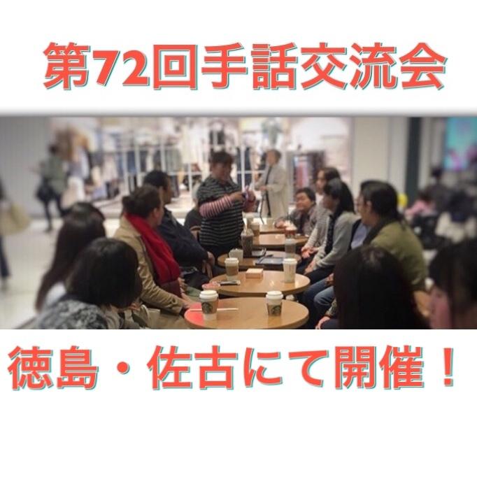 第72回手話交流会 ~1106 art&work 佐古@徳島~_a0277483_15465777.jpeg