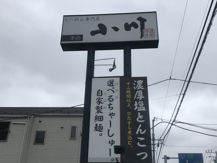 半ちゃーしゅー麺 @ らーめん専門店 小川本店_c0212604_13292079.jpg