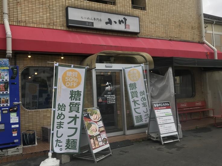 半ちゃーしゅー麺 @ らーめん専門店 小川本店_c0212604_13293997.jpg