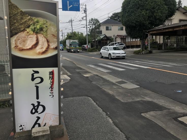 半ちゃーしゅー麺 @ らーめん専門店 小川本店_c0212604_13315340.jpg