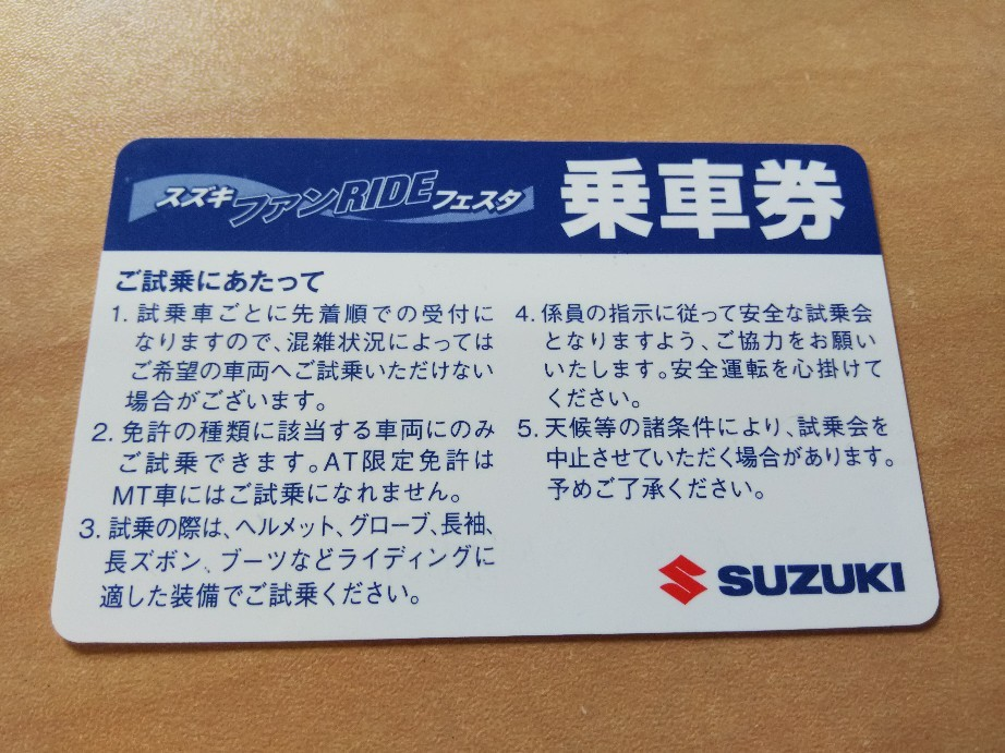 SUZUKI試乗会へGO!_e0055711_12580038.jpg
