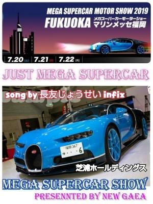 【拡散希望 タイアップ情報 再掲】『メガスーパーカーモーターショー』イメージソング担当!_b0183113_17573121.jpg