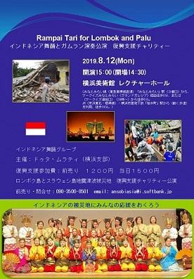 インドネシア地震復興支援チャリティー:インドネシア舞踊とガムラン演奏@横浜美術館 みなとみらい駅_a0054926_21324491.jpg
