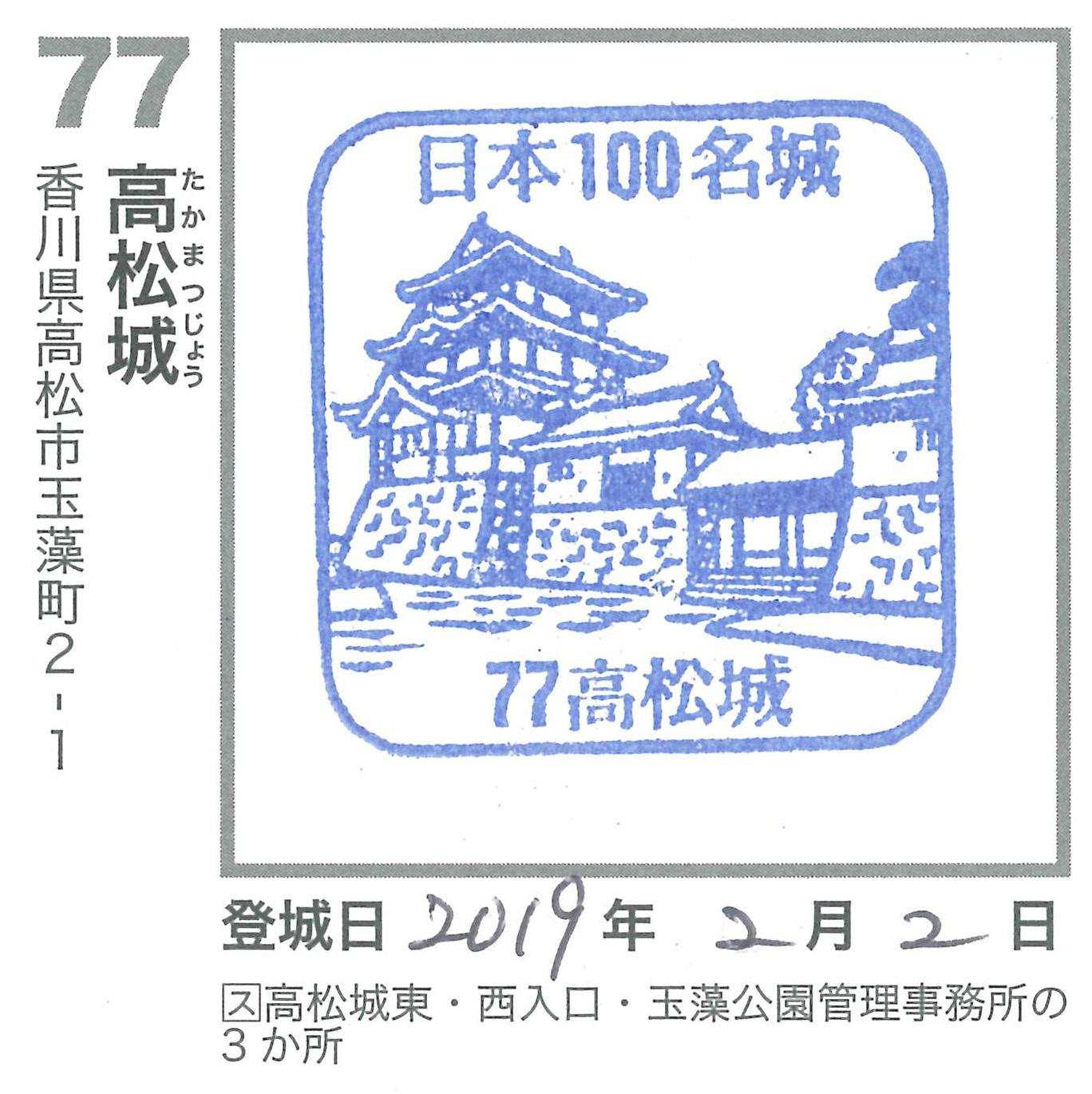 海に浮かぶ要塞、讃岐高松城を歩く。 その6 <外周、東の丸>_e0158128_21234999.jpg