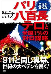 転載: RK新著「パリ八百長テロと米国1%の対日謀略」について _d0231432_10473134.png
