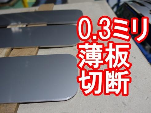 0.3ミリの薄板切断_d0085634_15460004.jpg