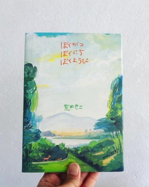 2019年6月「青と夜ノ空クルクル便」で送った本の紹介3_c0328441_15451247.jpg