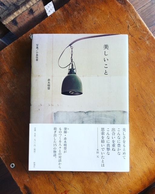 2019年6月「青と夜ノ空クルクル便」で送った本の紹介4_c0328441_15504022.jpg
