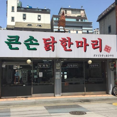 ソウル旅行 17 美味し過ぎるタッカンマリに出会う「クンソンタッカンマリ」_f0054260_17453167.jpg