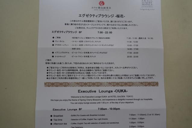 ホテル雅叙園東京 (2)_b0405262_15164357.jpg