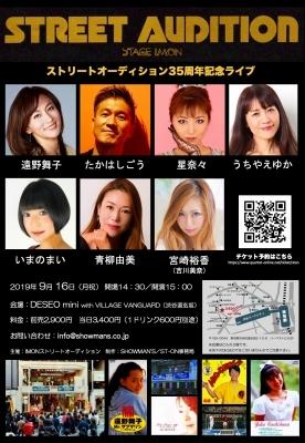 9/16(月・祝)ストリートオーディション35周年記念ライブ_a0087471_22012538.jpg