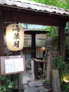 乃木坂 海華月の和食ランチビュッフェ 天ぷらの日_f0112873_23195166.jpg