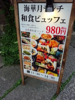 乃木坂 海華月の和食ランチビュッフェ 天ぷらの日_f0112873_23201322.jpg