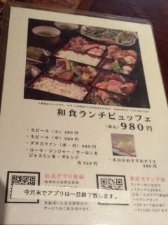 乃木坂 海華月の和食ランチビュッフェ 天ぷらの日_f0112873_23232091.jpg