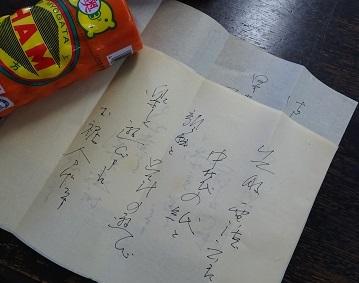 日置先生からのプレゼント。_f0177373_17503373.jpg