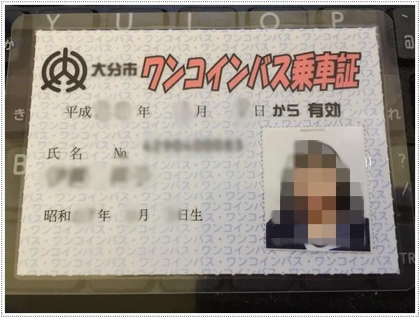 大分にUターンして、初めてワンコインバス乗車証を使ってみました、お得感満載です。_b0175688_21123543.jpg