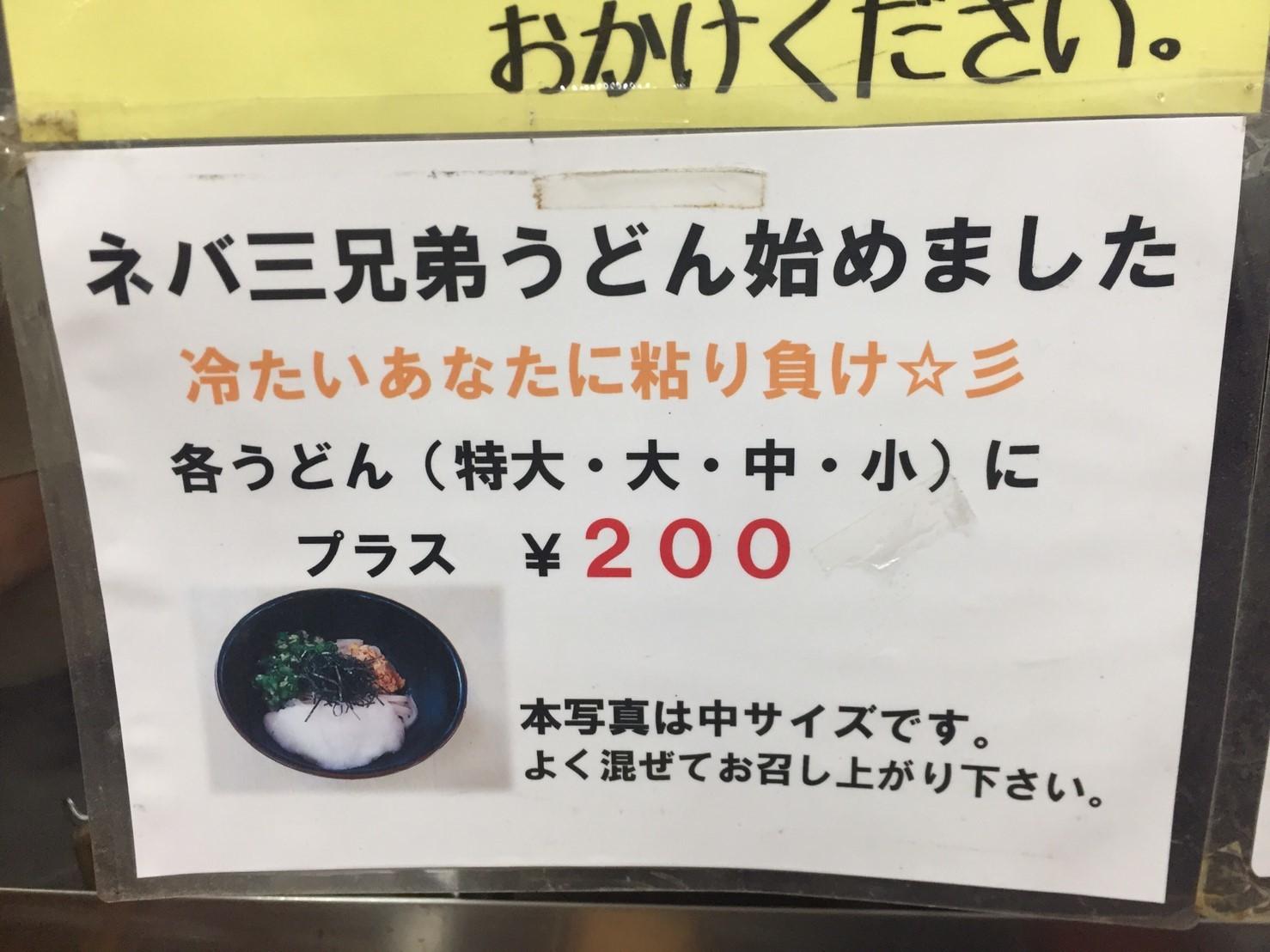 うどん ちよ志 賀露本店  ネバ三兄弟うどん_e0115904_20113655.jpg