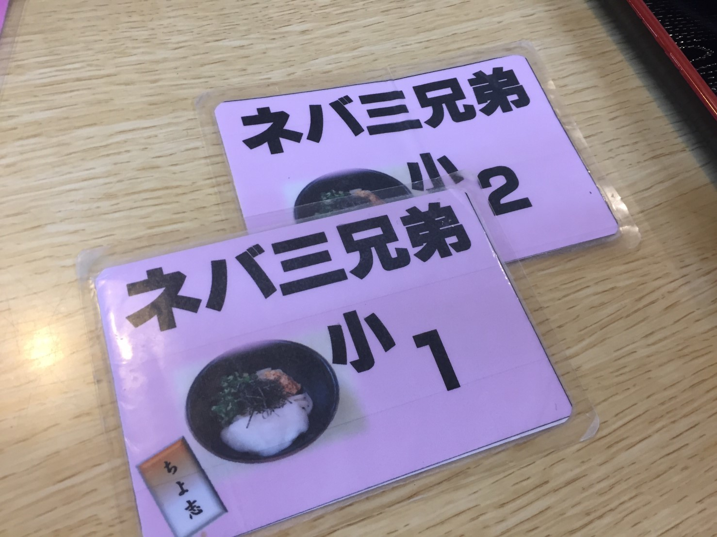うどん ちよ志 賀露本店  ネバ三兄弟うどん_e0115904_20113691.jpg