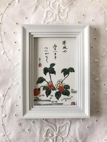 紫陽花〜母の俳画 6月、7月〜_a0157409_09214176.jpeg