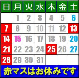アルフィン7月営業カレンダー更新_d0067418_09311562.jpg