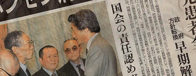 ハンセン病の問題で小泉総理の真似した安倍総理_f0133526_12371364.jpg