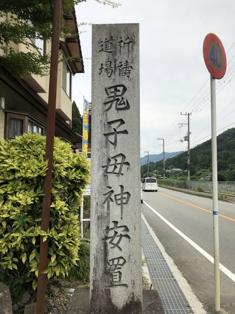 (15)牛頭天王と鬼子母神_b0409627_17124387.jpeg