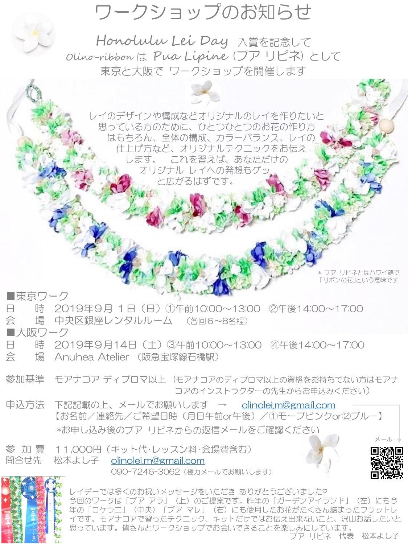 Yoshiko先生ワークショップお知らせ_c0196240_12274897.jpg