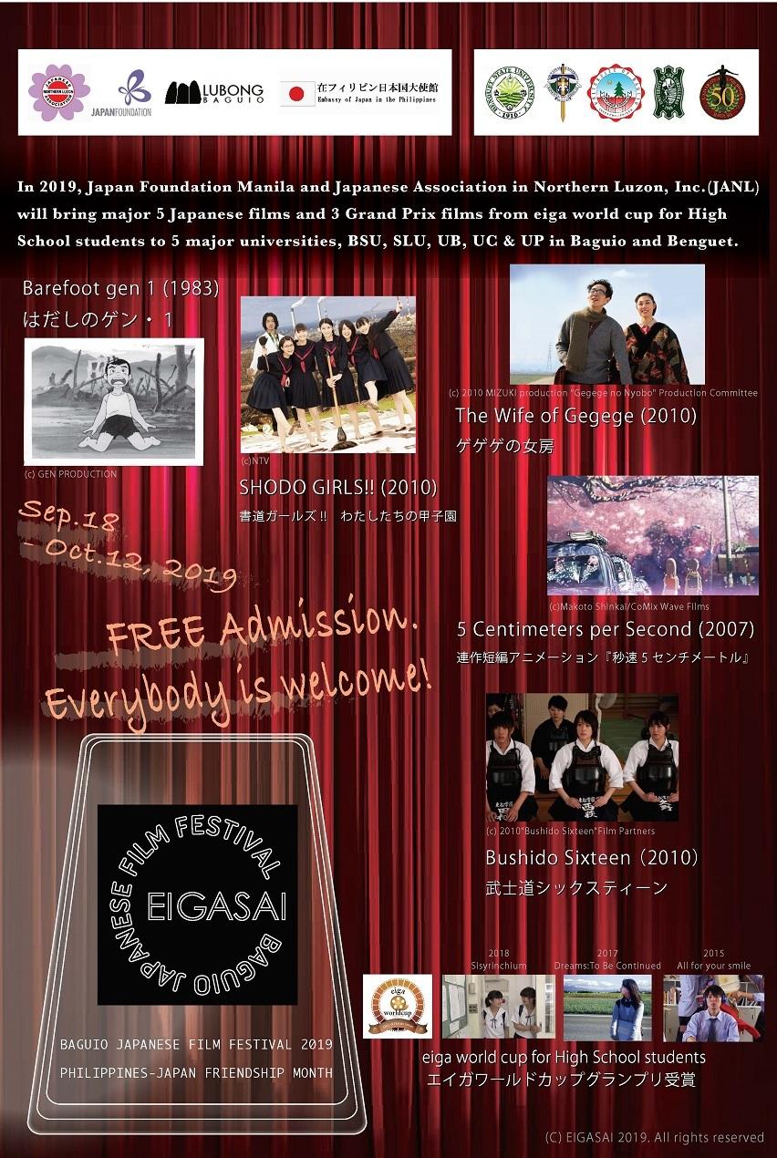 Baguio Japanese Film Festival 2019 バギオ日本映画祭 Sep.18 to Oct.12_a0109542_16505777.jpg