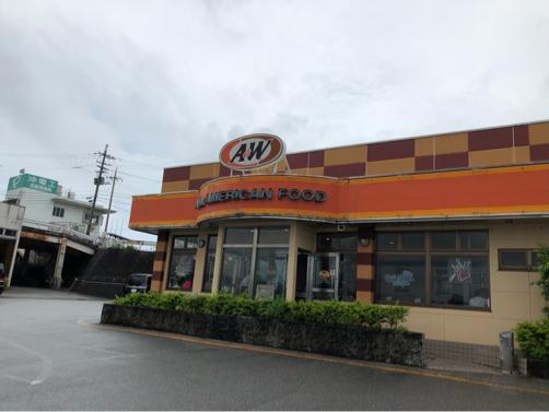 沖縄旅行記#15~一度行ってみたかった!A&Wでランチ♪_f0207146_14065579.jpg