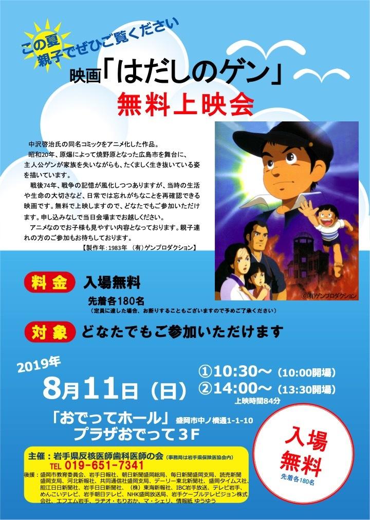 映画「はだしのゲン」無料上映会_a0103650_01021566.jpg