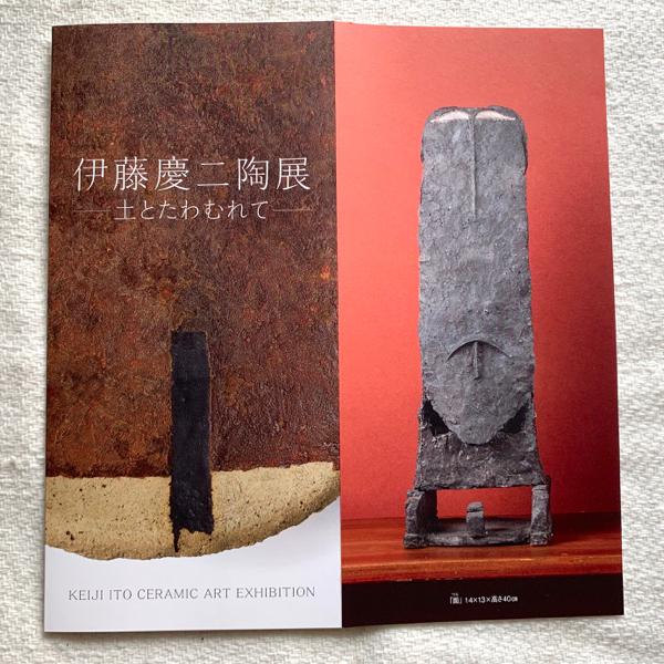 伊藤慶二展のお知らせです_d0156360_00350264.jpg