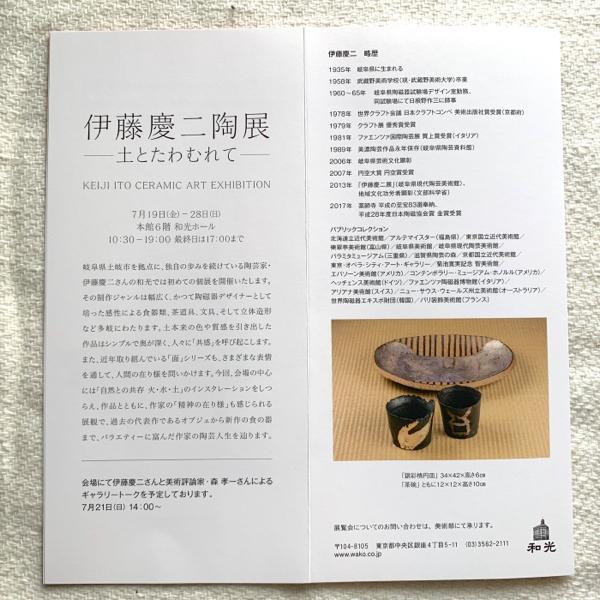 伊藤慶二展のお知らせです_d0156360_00354564.jpg