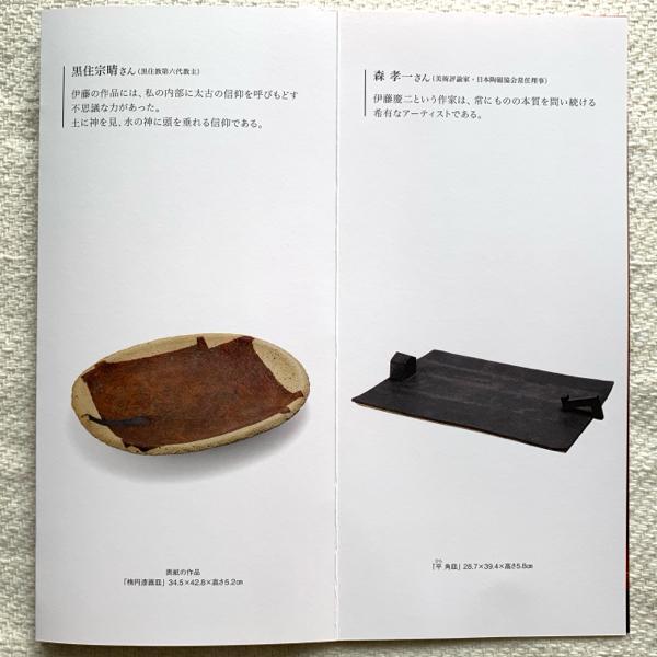 伊藤慶二展のお知らせです_d0156360_00354714.jpg