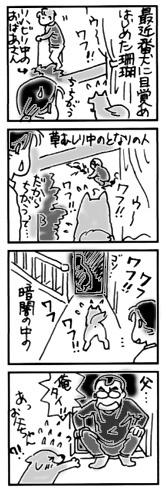 2004年5月17日のシバツレ漫画_b0057675_09174623.jpg