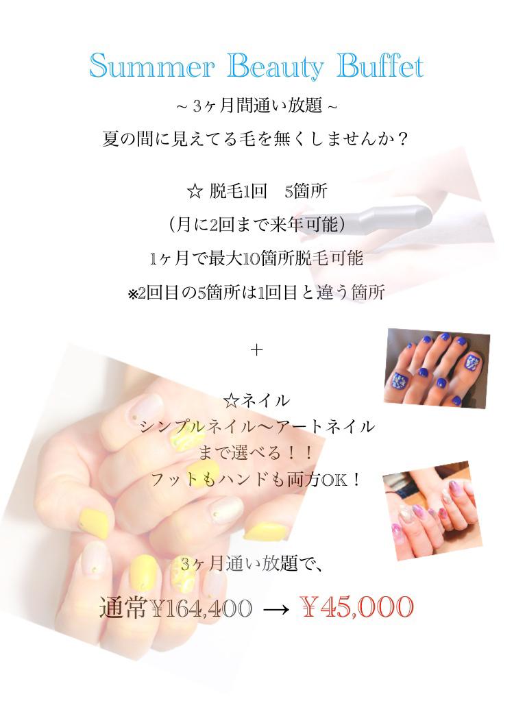 夏の🌻Beautyビュッフェ❤_c0301975_18391855.jpg