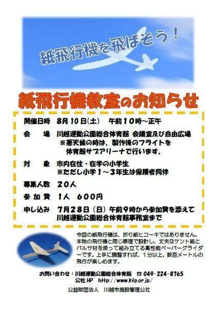 【開催終了】8/10(土)開催 紙飛行機教室_d0165682_14374648.jpg