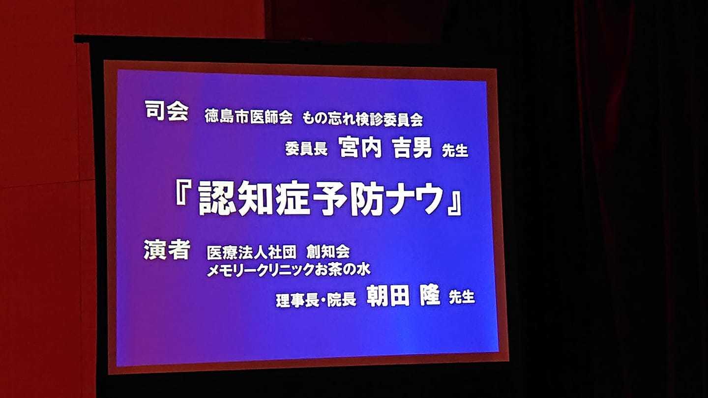 『物忘れ』フォーラム in 徳島_a0221584_15274305.jpg
