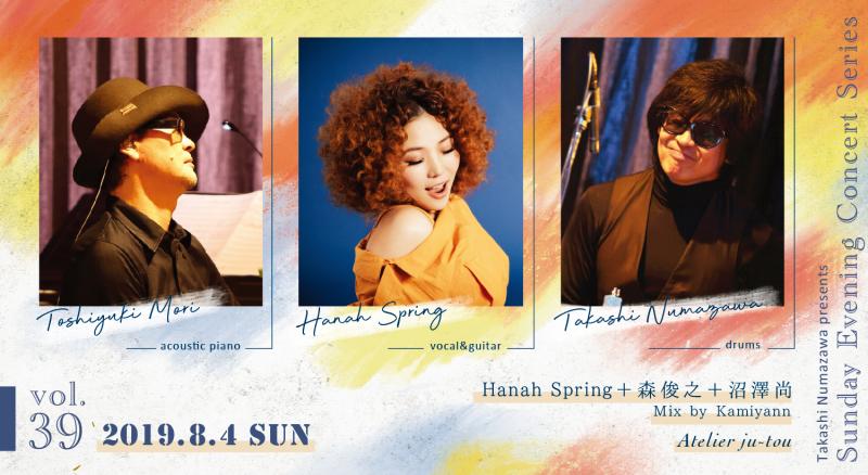 Hanah Spring+森俊之+沼澤尚_e0241591_16164946.jpg
