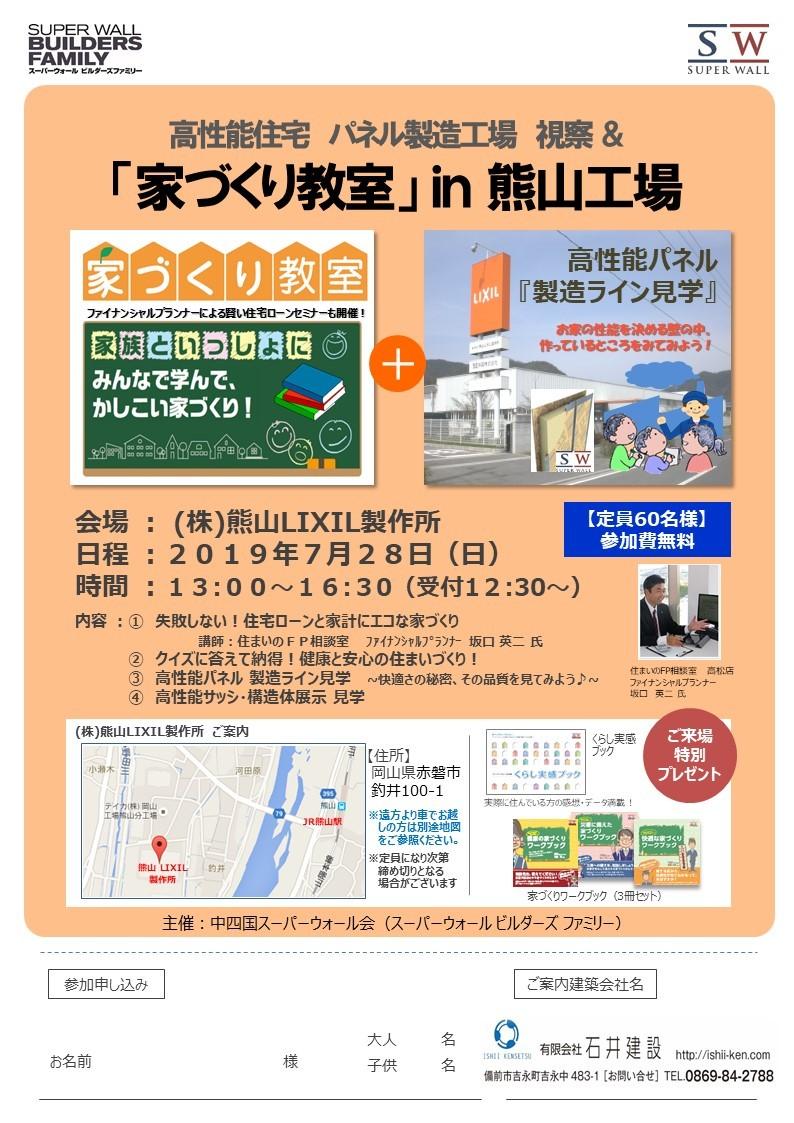 家づくり教室㏌熊山工場_c0273695_09480867.jpg