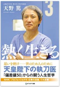 「ピンチはチャンスのはじまり」。天野篤 心臓外科医・順天堂大学教授に学ぶ_c0075701_21393424.png