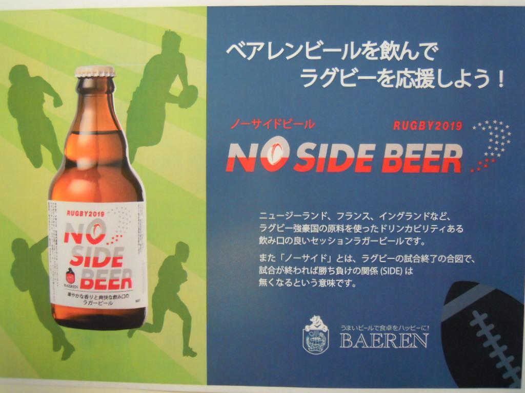 ラグビー・ワールドカップ記念ビール、発売です!_f0055803_16021195.jpg