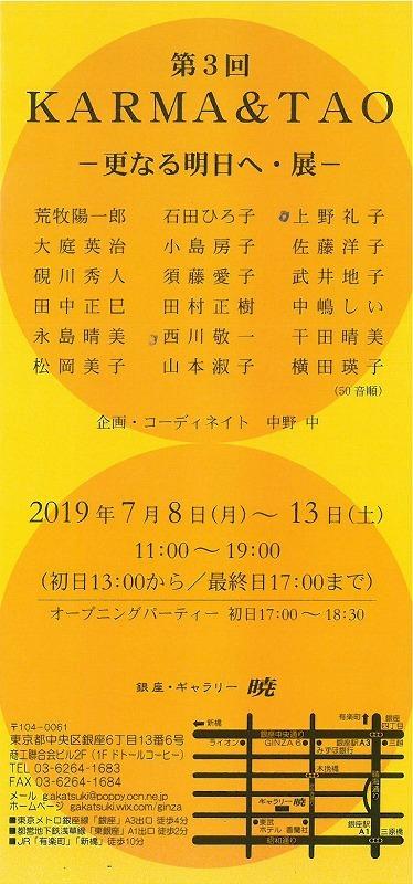 KARMA&TAO-更なる明日へ・展ー_a0357704_14592486.jpg