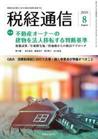 税経通信令和元年8月号に論稿が掲載されました。そして合同誕生会2_d0054704_16273068.jpg