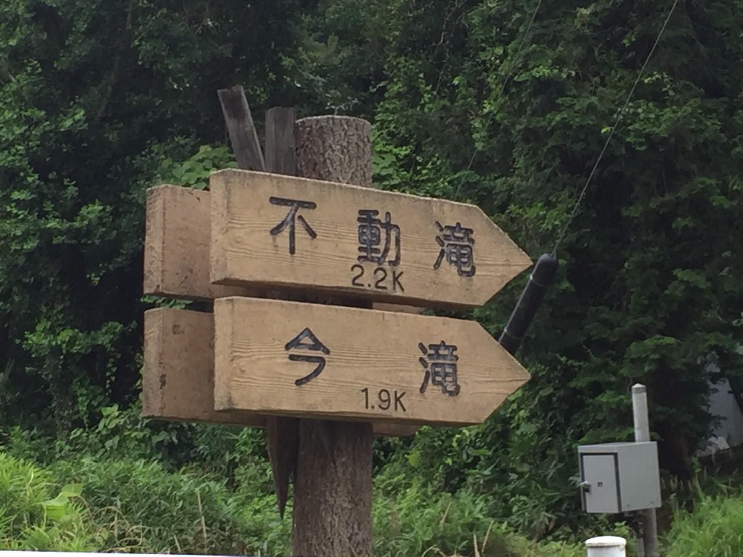 湯梨浜 不動滝_e0115904_11355385.jpg
