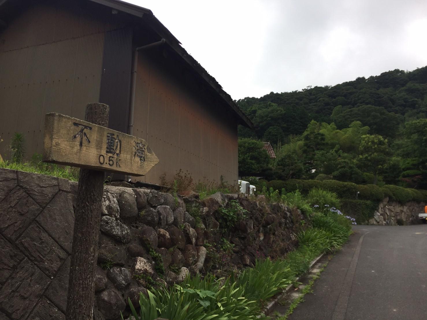 湯梨浜 不動滝_e0115904_11371314.jpg
